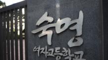 """공정사회 국민모임 """"숙명여고 사태는 수시 비리""""…전수조사 촉구"""