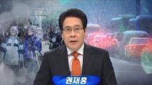 """MBC """"권재홍 전 부사장 등 청탁금지법 위반으로 고발"""""""