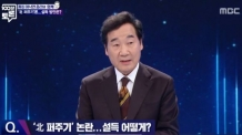 '문재인 경제팀 C학점' 지적에…이낙연 총리가 한 답변은?