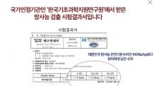 라돈, 침구 이어 이번엔 '생리대서 다량 검출' 논란