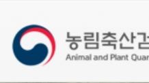 농림축산검역본부, 아시아 개도국  검역 전문가 18명 초청 연수