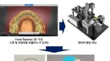 (온0830)[과학](하단) 기계硏 '치아용 고정식 교정 유지장치'…국내외 동시 기술이전 성공-copy(o)1