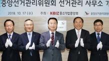 막오른 26대 중기중앙회장 선출…중앙선거관리사무소 개소