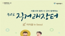 (온 0600) 전국 특산품 할인…20~21일 서울 무교로 직거래장터