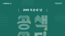 (온 0600) 26~27일 서울 북촌 일대서 '북촌의 날' 행사