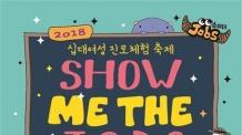 위기 10대여성 자립 돕는 직업체험축제 '쇼미더잡스' 개최