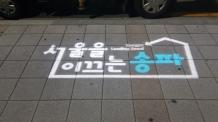 송파구, 이야기가 있는 고보조명 설치로 야간 경관 조성
