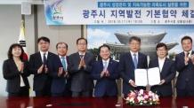 광주시ㆍLH공사, '광주시 지역발전 기본협약' 체결