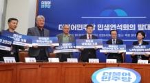 민주당, 경제해법 '소득주도성장' '공정경제'에만 집중