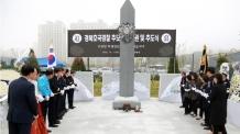 경북경찰청, 경북호국경찰추모공원 개원