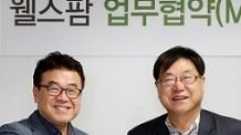 """""""건강 기능성채소 대중화"""" 교원웰스, 제일씨드바이오와 제휴"""