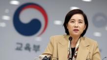 """유은혜 """"유치원 비리, 국민 눈높이 맞는 대책 수립""""…폐원ㆍ집단휴업 엄단"""