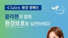 클라렌, 국내 최초 폐렌즈 수거 환경캠페인 '에클라렌(e-clalen)' 개최