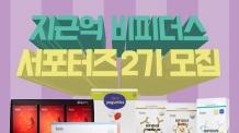 비피도, 온가족 건강지킴이 '지근억비피더스 골든푸 서포터즈 2기' 모집