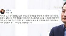 """""""소송비? 김부선이 내라"""" 이재명 법원 셀프 답변…강용석 """"뭐지 이건?"""""""