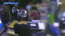 강서구 PC방 살인 15분전…'나중에 다시 찾아오겠다' 메시지