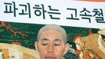 지율스님, 조선일보 상대 최종 승소