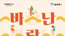 문화비축기지, 지역주민이 직접 만드는 공연ㆍ댄스 축제 개최