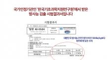 '라돈 생리대' 논란…업체-시험기관, 결과 놓고 책임공방 가열