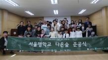 카디프생명, 서울맹학교 '다온숲 준공식'
