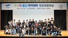 삼성물산, '청소년 직업체험' 통해 미래세대 육성