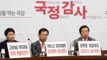 국정감사 중반전…'한방' 될 이슈는?