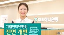 KEB하나은행, 기업 인터넷뱅킹 서비스도 '고객 맞춤형'