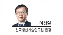 [헤럴드포럼-이성일 한국생산기술연구원 원장] 혁신성장의 초석, 뿌리산업