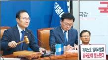 유치원 비리·고용세습…與野, 국감 주도권 '한방' 고민