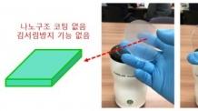 나노종합기술원, 나노구조 활용 항균기능 기술 산업체 이전