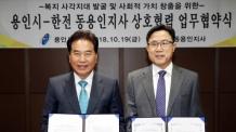 용인시-한전동용인지사, 복지사각지대 협약