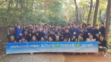 농협축산경제, '웃어步笑(보소) 힐링캠프' 개최