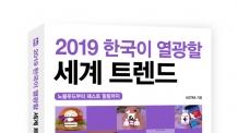 (온라인 1100)2019 한국이 열광할 세계 트렌드는?