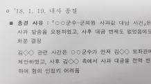 """[단독]['사과 대납' 부실수사 논란②]警 증거 제출하자 檢 """"억지로 시킨 거 아니야?""""…'사과 대납' 내사일지 속 수상한 정황"""