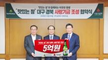 금복주, '맛있는 참과 함께하는 따뜻한 동행' 캠페인 전개