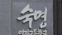 """""""숙명여고  쌍둥이 휴대폰에  3과목 시험정보 있었다"""""""