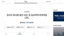 'pc방 살해범' 김성수 엄벌청원, 5일만에 84만 돌파 '역대 최다'
