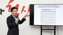 공기업전체로 확산되는 '고용세습 의혹'…힘받는 '전수조사'목소리