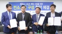 [생생코스닥] 투비소프트, 베트남 스포츠 베팅 사업 진출