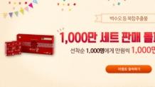 '백수오 등 복합추출물'  1000만 세트 판매 돌파 기념 이벤트