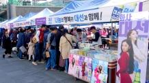 비엔그룹, '위아자 나눔장터' 올해로 12년째 동참