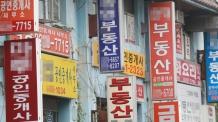 """'오더' 통한 집값 띄우기 심각…""""적극적인 단속 필요"""""""