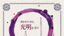 광명동굴, 2018 대한민국 와인 페스티벌 개최