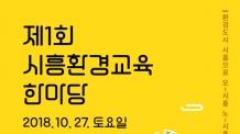 '제1회 시흥환경교육한마당' 27일 시흥에코센터에서