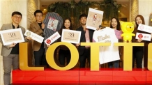 롯데쇼핑 창립 39주년 대축제…백화점, 마트서 풍성한 이벤트