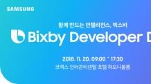 (온 1100) 삼성 '빅스비 개발자데이' 11월 서울서 개최