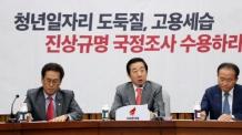 """비리유치원, 與에 호재일까?…김성태 """"정부 책임 피할 수 없다"""""""