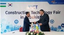 희림, 우즈베키스탄 건축 법규 제ㆍ개정 작업 참여