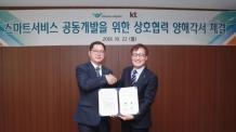 KT-인천국제공항, ICT 스마트공항 만든다