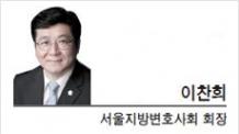 [라이프 칼럼-이찬희 서울지방변호사회 회장]지도자의 겸손과 고뇌